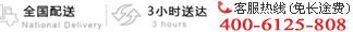 上海网上千赢国际电脑版全国配送